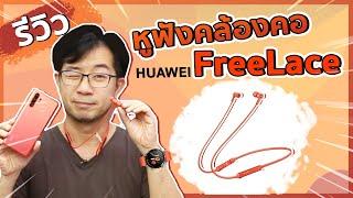 รีวิว หูฟังคล้องคอ Huawei FreeLace สีจี๊ดๆ ในงบสองพันกว่าๆ