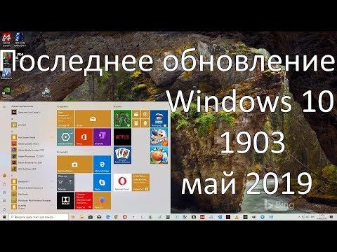 Как установить последнее обновление Windows 10 1903 от конца мая 2019