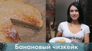 видео Банановый чизкейк – рецепт