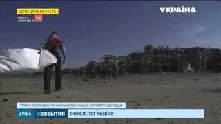 В Донецком аэропорту возобновили поисковые работы