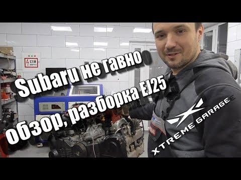 Subaru не гавно - обзор, разборка EJ25