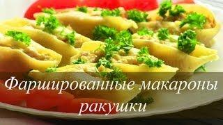 МАКАРОНЫ ФАРШИРОВАННЫЕ в духовке  | VIKKAvideo-Простые рецепты