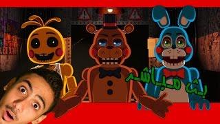 بث مباشر دحومي999 | Five Nights at Freddy's
