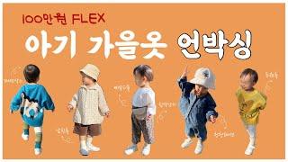육아는템빨:) 100만원 FLEX 아기 가을옷 언박싱 …