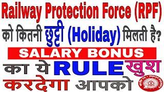 RPF को कितना Holiday मिलता है? क्या RPF को 13 month की salary मिलती है? Duty and Facility of RPF ?