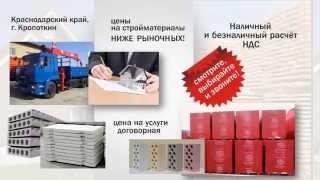 продажа стройматериалов, аренда спецтехники, перевозки, Кропоткин(, 2015-03-12T15:46:25.000Z)