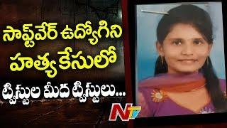 సాఫ్ట్ వెర్ ఉద్యోగిని లావణ్య హత్య కేసులో ట్విస్టుల మీద ట్విస్టులు | Special Focus | NTV