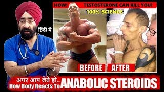 TESTOSTERONE Inj.से शरीर मे क्या होता है (HINDI) How Body Reacts to ANABOLIC STEROIDS | Dr.Education