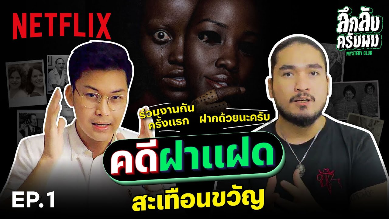 'หมอตังค์-ฟาโรห์' คดีฝาแฝด การทดลองสุดเหลือเชื่อ ทำรายการด้วยกันครั้งแรก! | ลึกลับครับผม | Netflix