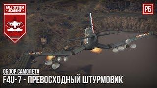 F4U-7 - ПРЕВОСХОДНЫЙ ФРАНЦУЗСКИЙ ШТУРМОВИК в WAR THUNDER
