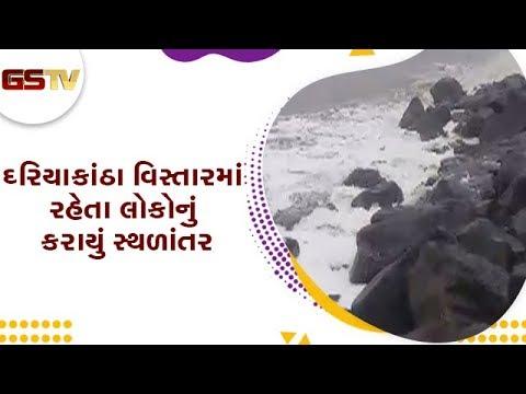 Daman : દરિયાકાંઠા વિસ્તારમાં રહેતા લોકોનું કરાયું સ્થળાંતર | Gstv Gujarati News