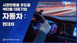[시장반등을 주도할 섹터별 대표기업] 자동차 (현대차)