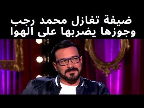 ضيفة تغازل الفنان محمد رجب في حلقة برنامج وزوجها يتعصب ويضربها في الاستوديو ع الهوا