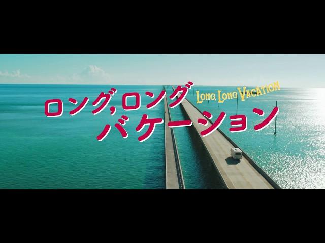 ヘレン・ミレン、ドナルド・サザーランド共演!映画『ロング,ロングバケーション』予告編