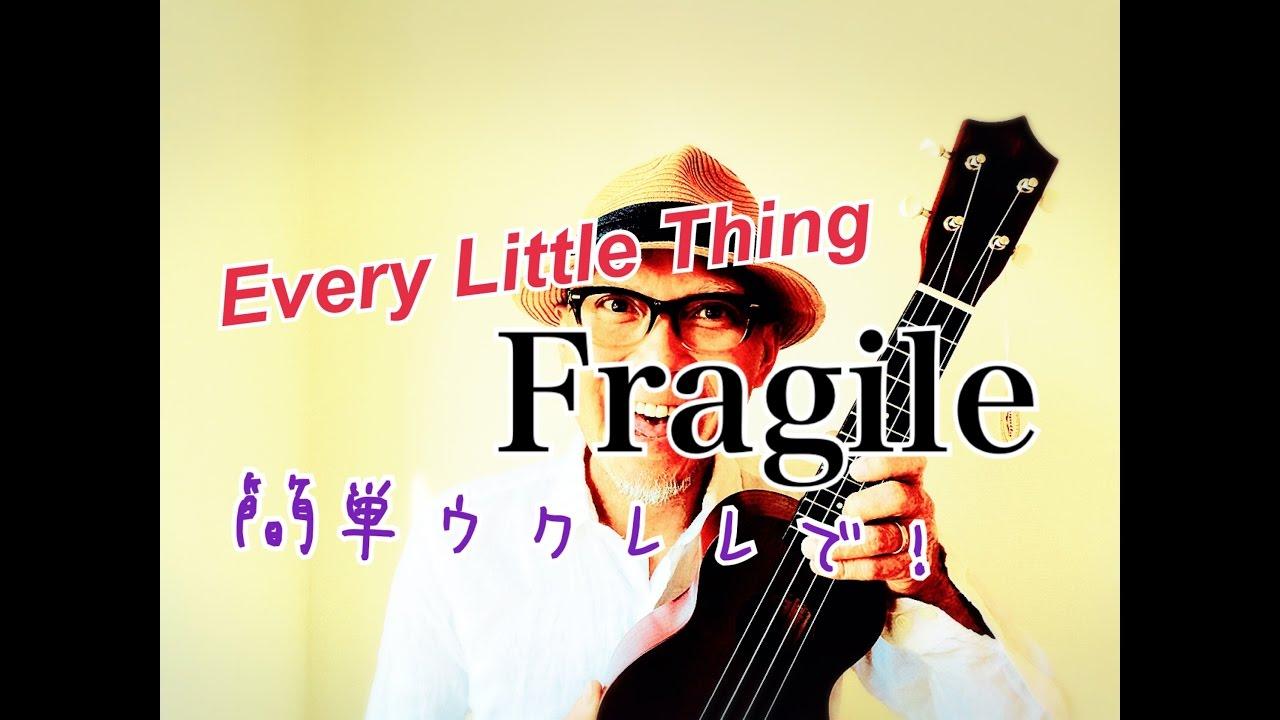 Every Little Thing / fragile ウクレレ 超かんたん版 【レッスン&コード】GAZZLELE