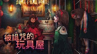 The girl went to the doll house to play and gradually became a doll herself!!! | つぐのひ 囁く玩具の家