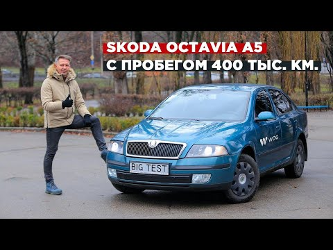 Б/у Skoda Octavia