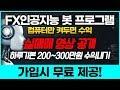 FX자동매매 FX오토매매 실시간 방송