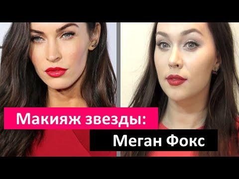 ✦ Макияж Звезды ✦ MEGAN FOX ✦ Катя Румянка