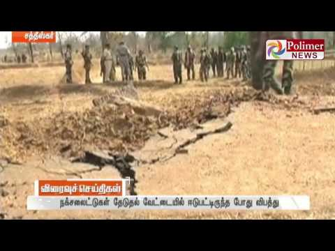 Military Helicopter suddenly crashed during Naxalites search | Polimer News