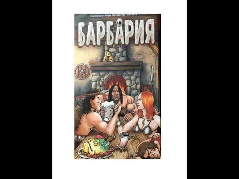 Барбария Настольная игра