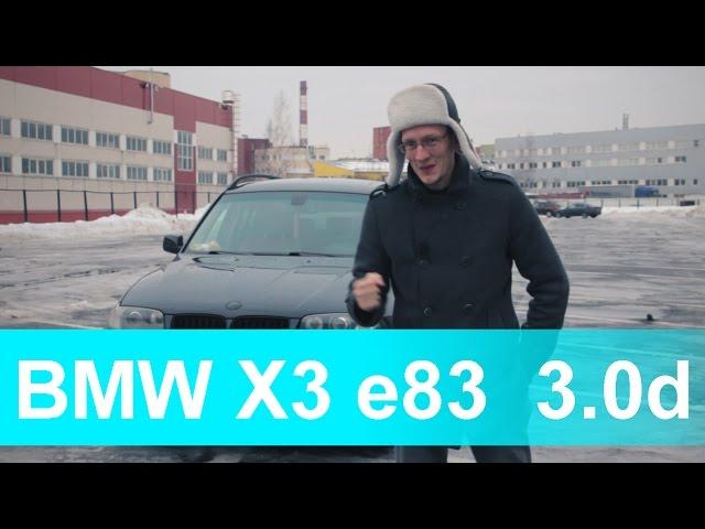 Обзор BMW X3 e83 3.0d
