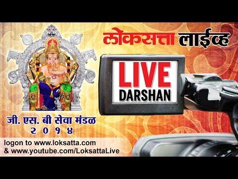 G.S.B. Seva Mandal, Kings Circle Live Darshan 2014