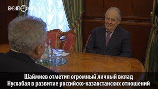 Шаймиев встретился с генконсулом Казахстана в Казани перед его переводом в Петербург