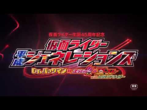 Kamen Rider Heisei Generations- Trailer HD (English Subs)