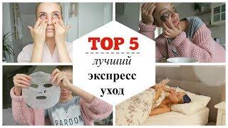 TOP 5 | Восстановление и экспресс уход за кожей лица | OSIA | MAKEUP.UA