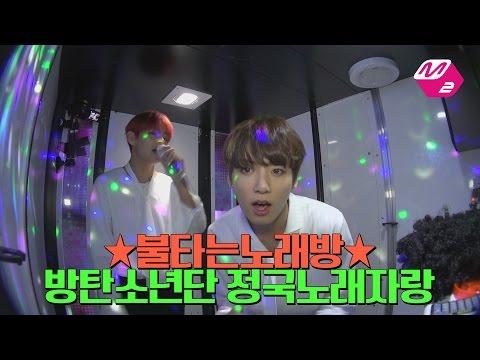 [M2]☆불타는노래방☆방탄소년단(BTS) 정국노래자랑 3탄