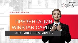 Инвестиции. МЛМ. Реферальная программа. Презентация WinstarCapital