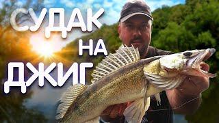 Судак на ДЖИГ летом Рыбалка с лодки Windboat 4 0 на реке Осетр