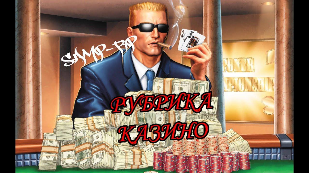 как поднять деньги в казино на даймонд