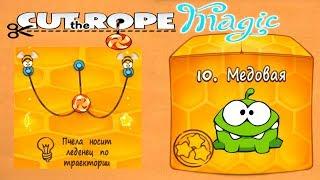 Ам Ням Cut the Rope #10 МЕДОВАЯ Коробка Прохождение Детское Видео Игровой Мультик Let's Play