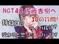 【NGT48】佐藤杏樹への30の質問!【あんじゅ】 の動画、YouTube動画。