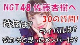 NGT48 ラジオ ガチ!ガチ?カウントダウン! 佐藤杏樹 中井りか.