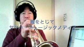平井堅さんの代表曲「瞳をとじて」のトランペット用のカラオケで、よう...