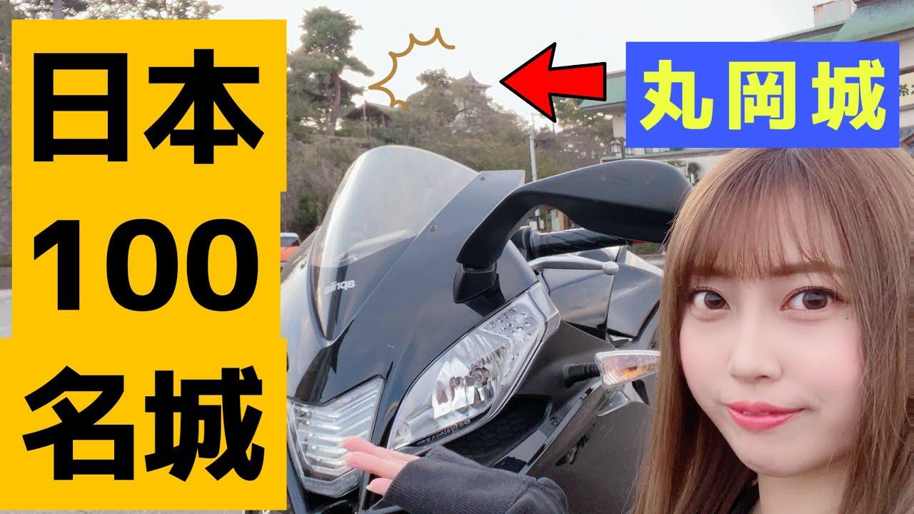 【バイク女子】日本100名城である丸岡城へツーリングに行ってきた