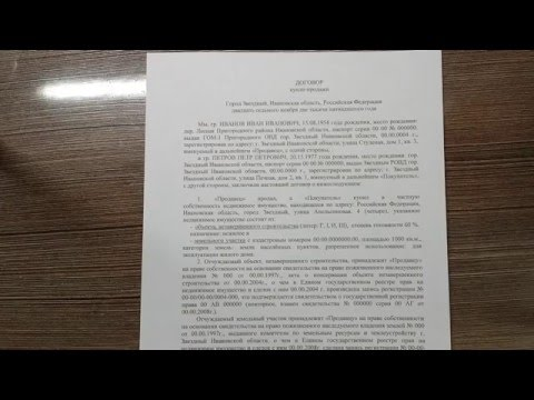 видео: Как исправить ошибку в договоре купли продажи после его регистрации