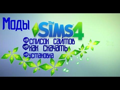 Как установить моды с разных сайтов на sims 4? как скачать моды?( симс 4 )