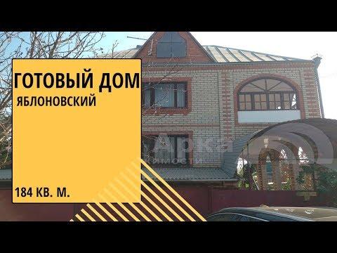 Продается Хороший Большой Дом в пгт. Яблоновский