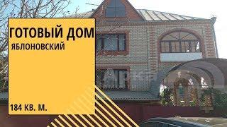 Продается Хороший Большой Дом в пгт. Яблоновский(, 2017-04-04T07:23:03.000Z)