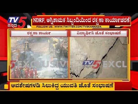 ಅವಶೇಷಗಳಡಿ ಸಿಲುಕಿದ್ದ ಯುವತಿ ಜೊತೆ ಸಂಭಾಷಣೆ   Building Collapse In Dharwad   TV5 Kannada