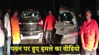 आ गया डुमराव में हुए पवन सिंह पर हमले का देखिये बाल बाल बचे पवन सिंह Pawan Singh Attacked
