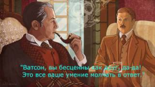 "Book trailer ""Шерлок Холмс и Доктор Ватсон"""