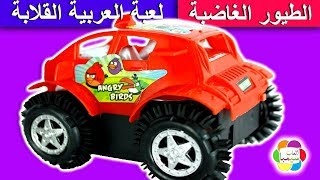 لعبة العربية القلابة الطيور الغاضبة انجرى بيرد للاطفال العاب بنات واولاد angry birds flip car toy