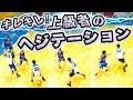 キレッキレ!! 上級者のヘジテーション!!【 田野 司 (166cm/北陸(全国制覇)→同志社大…