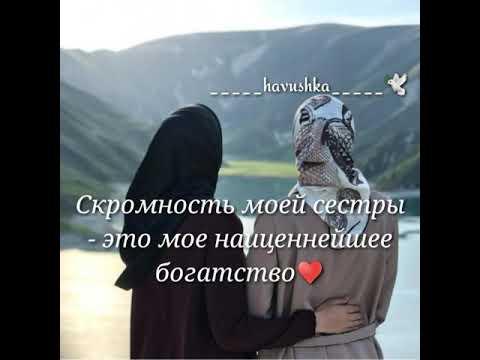 Милая сесетра чеченская
