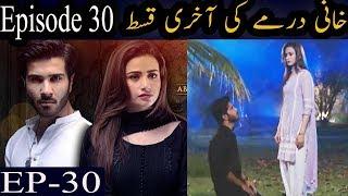 Khaani Last Episode 30 Full Promo Teaser Review | HAR PAL GEO | Sana Javed with Feroze Khan